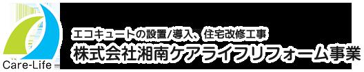 株式会社湘南ケアライフリフォーム事業